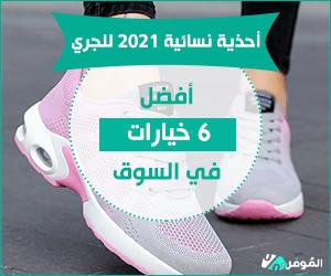 أحذية نسائية 2021 للجري