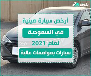 أرخص سيارة صينية في السعودية