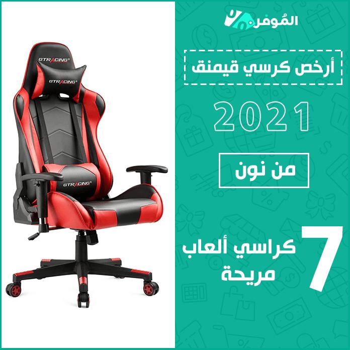 أرخص كرسي قيمنق