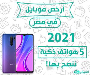 أرخص موبايل في مصر 2021