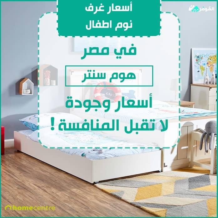 أسعار غرف نوم اطفال في مصر