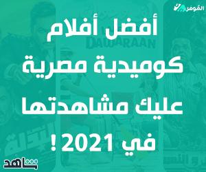 أفضل أفلام كوميدية مصرية