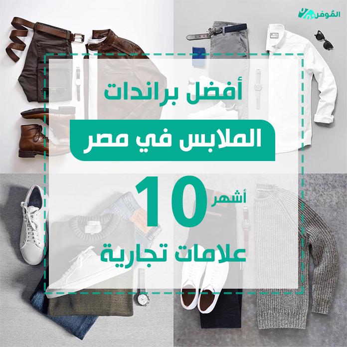 أفضل براندات الملابس في مصر
