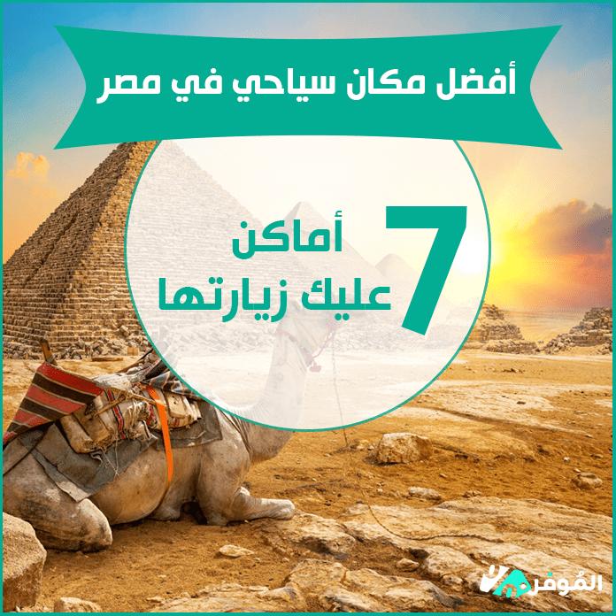 أفضل مكان سياحي في مصر