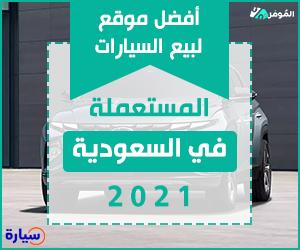 شراء سيارات مستعمله بالسعودية