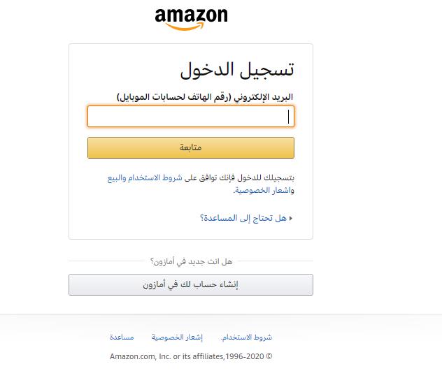 طريقة الشراء من امازون السعودية
