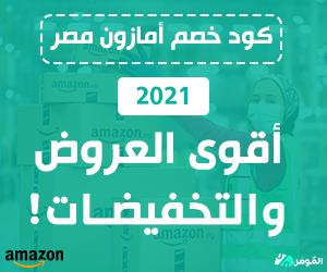 انطلاق امازون مصر 2021