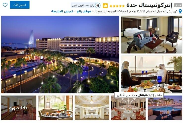 أجمل فنادق جده الشاطئية