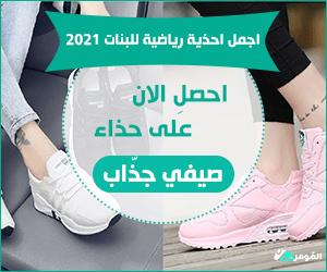 اجمل احذية رياضية للبنات 2021