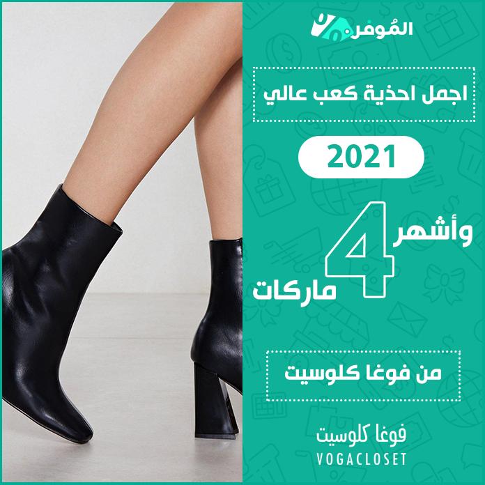 اجمل احذية كعب عالي 2021
