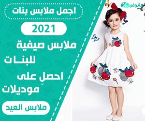 اجمل ملابس بنات 2021