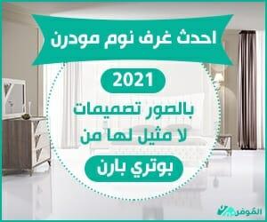 احدث غرف نوم مودرن 2021
