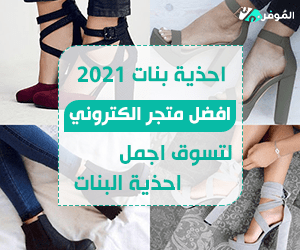 احذية بنات 2021، موديلات احذية بنات 2021
