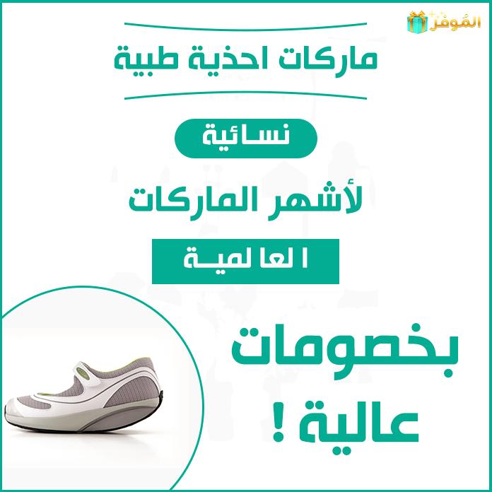 احذية طبية نسائية