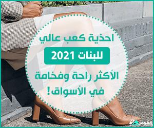 احذية كعب عالي للبنات 2021