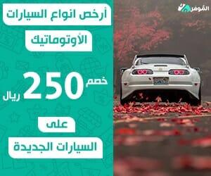 أرخص انواع السيارات الأوتوماتيك