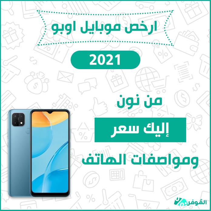 ارخص موبايل اوبو 2021