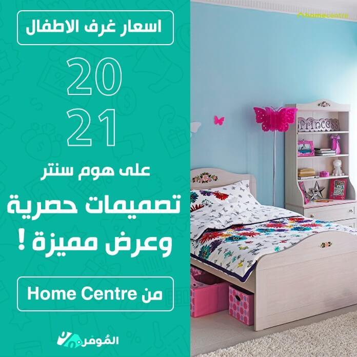 اسعار غرف الاطفال 2021