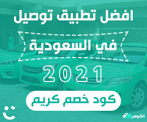 ما هو افضل تطبيق توصيل في السعودية 2021