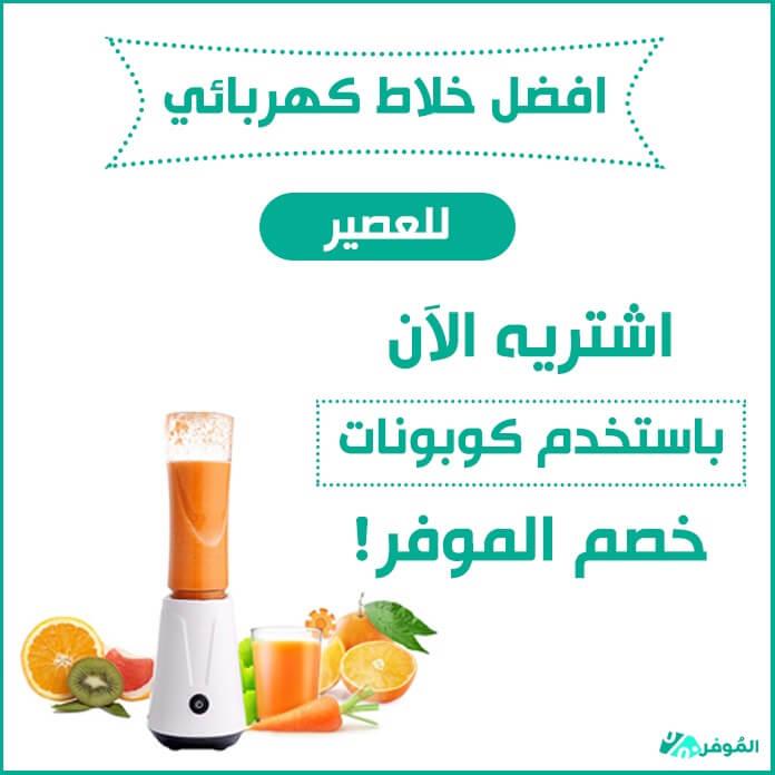 افضل خلاط كهربائي للعصير