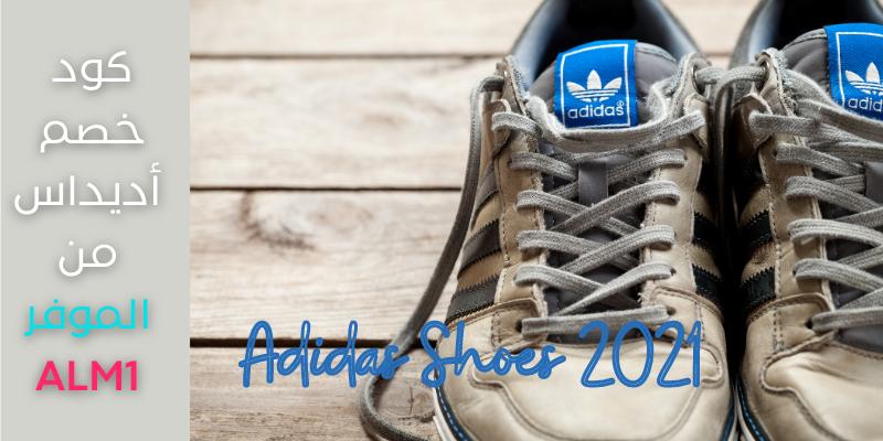 أفضل أحذية اديداس في صيف 2021