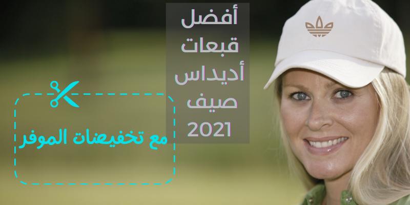 قبعة اديداس مميزة لصيف 2021