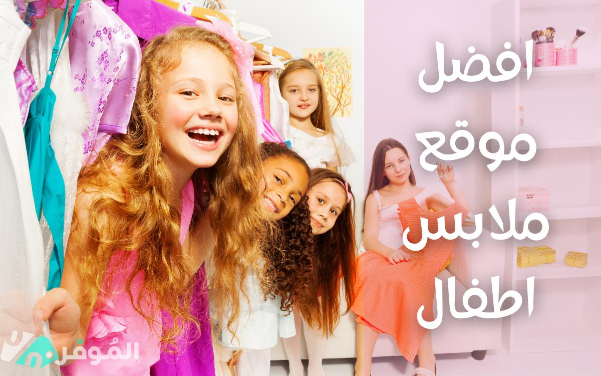 افضل موقع ملابس اطفال في السعودية اون لاين