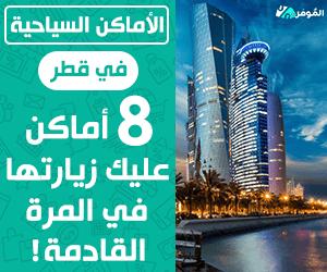 الأماكن السياحية في قطر
