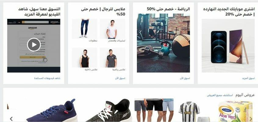 التسوق من أمازون مصر
