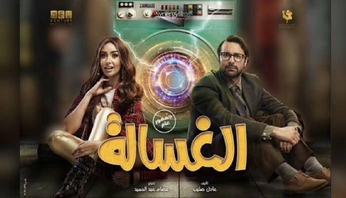الفيلم الكوميدي المصري الغسالة
