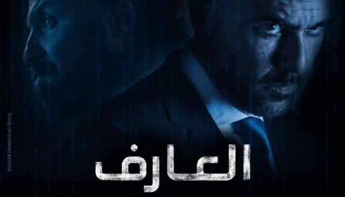 الفيلم المصري الكوميدي العارف