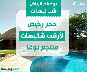بوكينج الرياض شاليهات