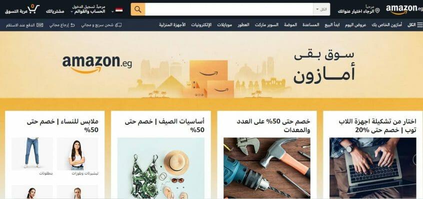 تخفيضات أمازون مصر