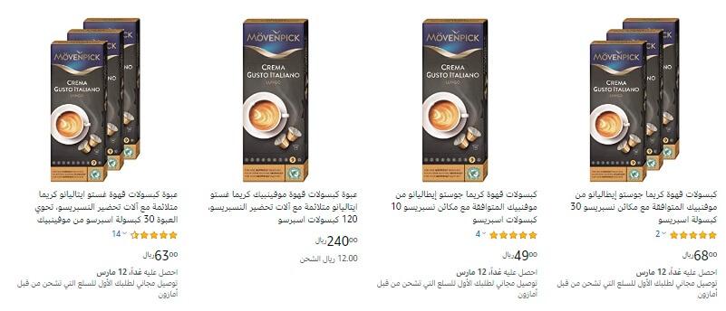 أنواع قهوة اسبريسو