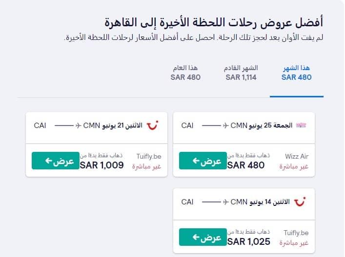 حجز طيران من السعودية للقاهرة