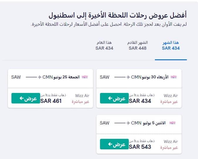 رحلات طيران من السعودية إلى إسطنبول