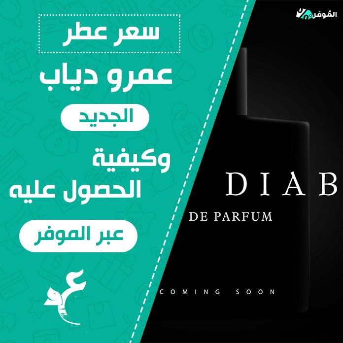 سعر عطر عمرو دياب الجديد