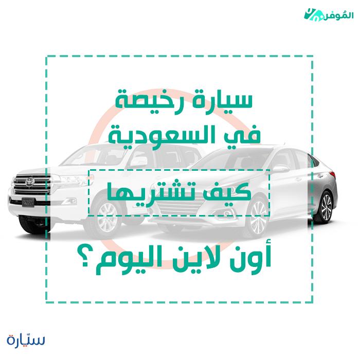 سيارة رخيصة في السعودية