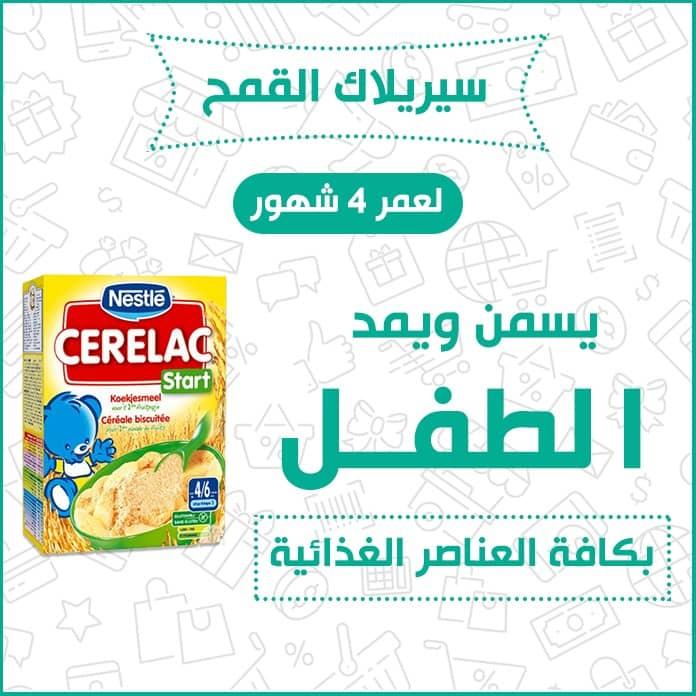 سيريلاك القمح لعمر 4 شهور