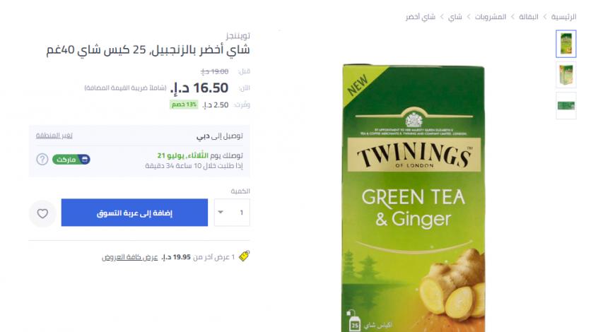 أفضل شاي أخضر