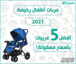 عربات أطفال رخيصة 2021