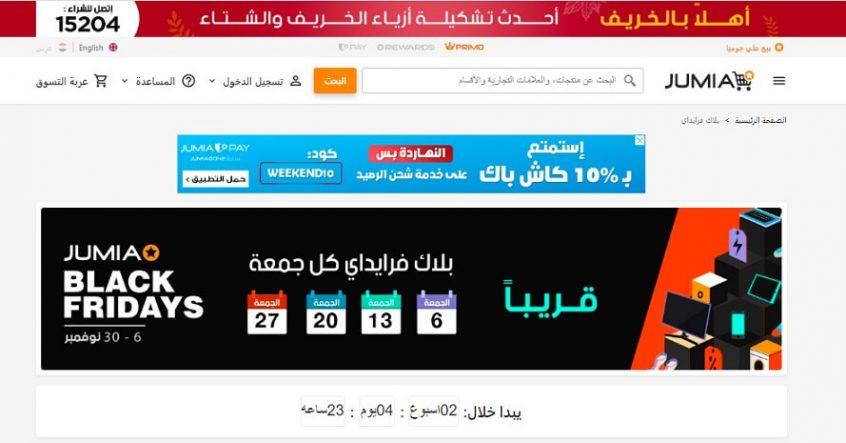 موعد البلاك فرايدي في مصر 2020