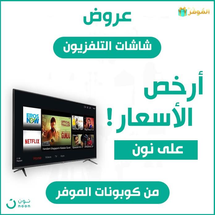 عروض شاشات التلفزيون