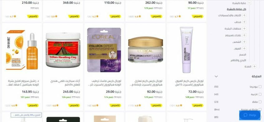 عروض منتجات العناية بالبشرة من نون مصر