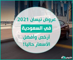 عروض نيسان 2021 في السعودية