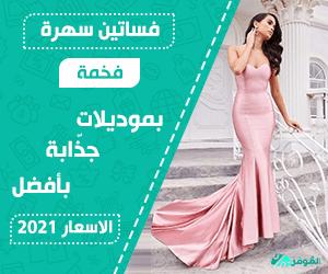 فستان سواريه للبنات 2021