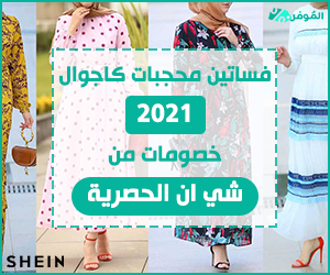 فساتين محجبات كاجوال 2021