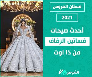 فستان العروس 2021