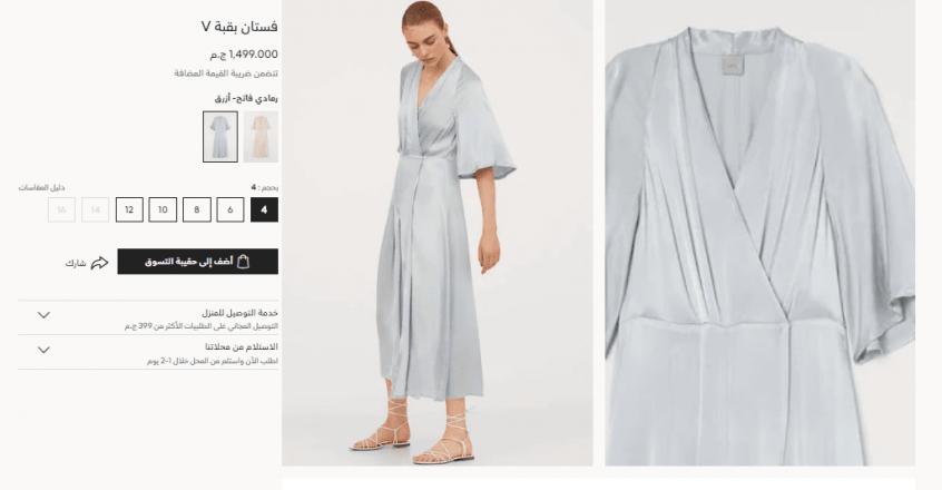 فستان سهرة H&M