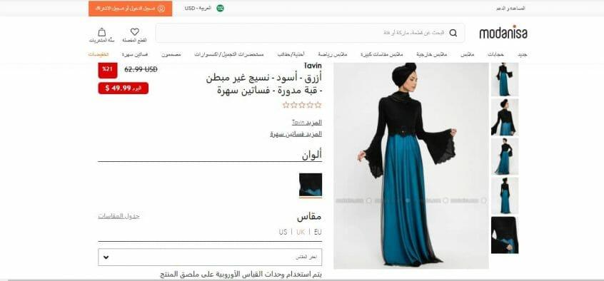 فستان سهرة أزرق وأسود من مودانيسا